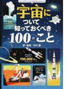 宇宙について知っておくべき100のこと (インフォグラフィックスで学ぶ楽しいサイエンス)