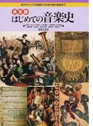 はじめての音楽史 古代ギリシアの音楽から日本の現代音楽まで 決定版