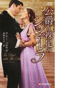 公爵と裸足のシンデレラ (ハーレクイン・ヒストリカル・スペシャル)(ハーレクイン・ヒストリカル・スペシャル)