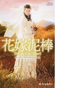 花嫁泥棒 (ハーレクイン・ヒストリカル・スペシャル)(ハーレクイン・ヒストリカル・スペシャル)