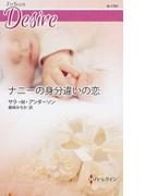 ナニーの身分違いの恋 (ハーレクイン・ディザイア Desire)(ハーレクイン・ディザイア)