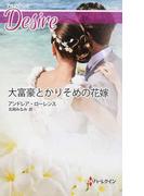 大富豪とかりそめの花嫁