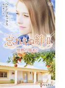情熱の傷あと (ハーレクイン・プレゼンツ作家シリーズ別冊)