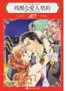 残酷な愛人契約 (ハーレクインコミックス 黒い城の億万長者)(ハーレクインコミックス)