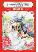 シークの契約花嫁 (ハーレクインコミックス 黒い城の億万長者)(ハーレクインコミックス)