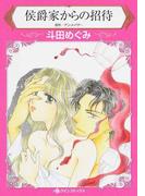 侯爵家からの招待 (ハーレクインコミックス)(ハーレクインコミックス)