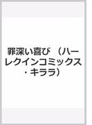 罪深い喜び (ハーレクインコミックス★キララ)