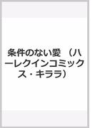 条件のない愛 (ハーレクインコミックス★キララ)