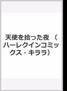 天使を拾った夜 (ハーレクインコミックス★キララ)