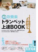 部活で吹奏楽トランペット上達BOOK (コツがわかる本)