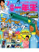 小学一年生 2017年 07月号 [雑誌]