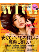 with (ウィズ) 2017年 07月号 [雑誌]