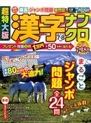 超特大版 漢字ナンクロ 2017年 07月号 [雑誌]