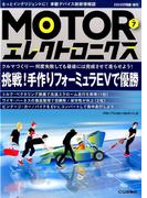 Motorエレクトロニクス 2017年 06月号 [雑誌]