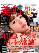 BITEKI (美的) 2017年 07月号 [雑誌]