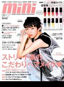 mini (ミニ) 2017年 07月号 [雑誌]