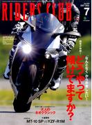 RIDERS CLUB (ライダース クラブ) 2017年 07月号 [雑誌]