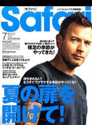 Safari (サファリ) 2017年 07月号 [雑誌]