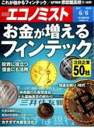 週刊 エコノミスト 2017年 6/6号 [雑誌]