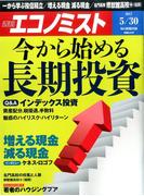 週刊 エコノミスト 2017年 5/30号 [雑誌]
