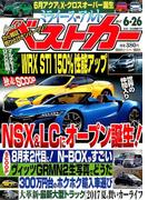 ベストカー 2017年 6/26号 [雑誌]