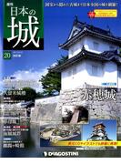 日本の城 改訂版 2017年 6/13号 [雑誌]