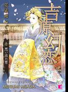 吉原幻恋 思い出の男(E-KANE SERISE)