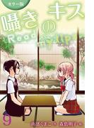 [カラー版]囁きのキス~Read my lips. 9巻〈〈月子×絵梨〉夜に浮かぶ月(1)〉(コミックノベル「yomuco」)