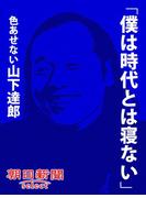 「僕は時代とは寝ない」 色あせない山下達郎(朝日新聞デジタルSELECT)