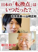 日本の「転換点」はいつだった? 古市憲寿VS山崎正和(朝日新聞デジタルSELECT)