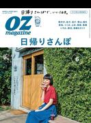 【期間限定価格】OZmagazine 2017年6月号 No.542