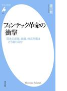 フィンテック革命の衝撃(平凡社新書)