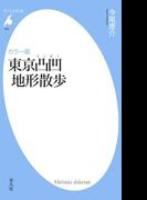 カラー版 東京凸凹地形散歩(平凡社新書)
