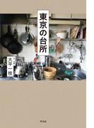東京の台所