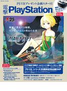 電撃PlayStation Vol.638(電撃PlayStation)