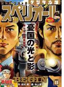 ビッグコミックスペリオール 2017年11号(2017年5月12日発売)