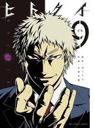 ヒトクイ-origin- 9(裏少年サンデーコミックス)