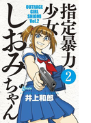 指定暴力少女 しおみちゃん 2(少年サンデーコミックス)