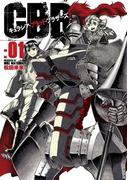 キュラシア・ブラッド・ブラザーズ 1(ビッグコミックス)
