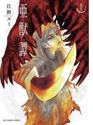 亜獣譚 1(裏少年サンデーコミックス)