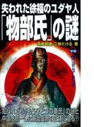 失われた徐福のユダヤ人「物部氏」の謎(ムー・スーパーミステリー・ブックス)