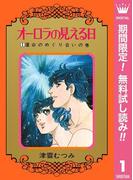 オーロラの見える日【期間限定無料】 1(クイーンズコミックスDIGITAL)