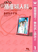 新こちら椿産婦人科【期間限定無料】 1(クイーンズコミックスDIGITAL)