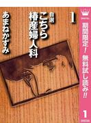 自選 こちら椿産婦人科【期間限定無料】 1(クイーンズコミックスDIGITAL)