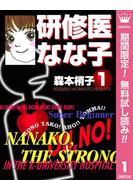 研修医 なな子【期間限定無料】 1(クイーンズコミックスDIGITAL)