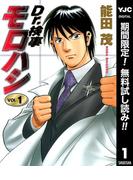 Dr.検事モロハシ【期間限定無料】 1(ヤングジャンプコミックスDIGITAL)