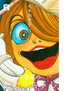 不思議のたたりちゃん 2(ホラーエクスタシー)