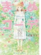 まめコーデ(2)【電子限定特典ペーパー付き】(RYU COMICS)
