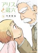 アリスと蔵六(8)【電子限定特典ペーパー付き】(RYU COMICS)