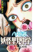 八犬伝説妖怪里見中学(マンガの金字塔)